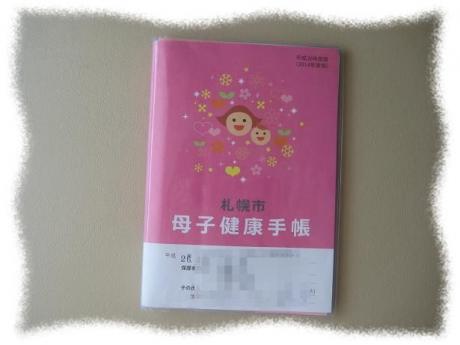 2015年4月24日札幌市の母子手帳