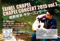西野修平さんコンサート