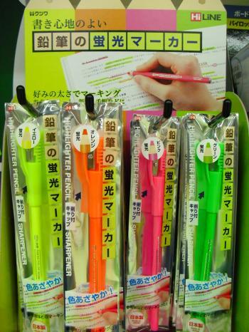 鉛筆の蛍光マーカー2