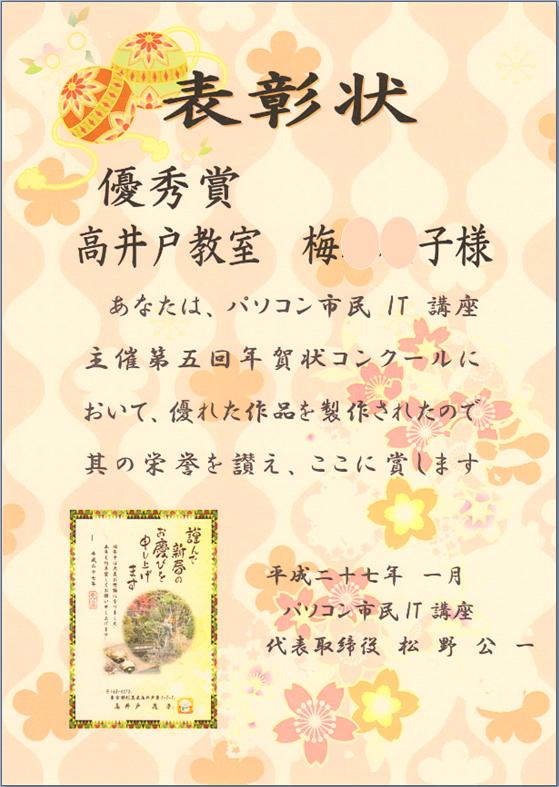 年賀状コンクール2015優秀賞 梅村 001