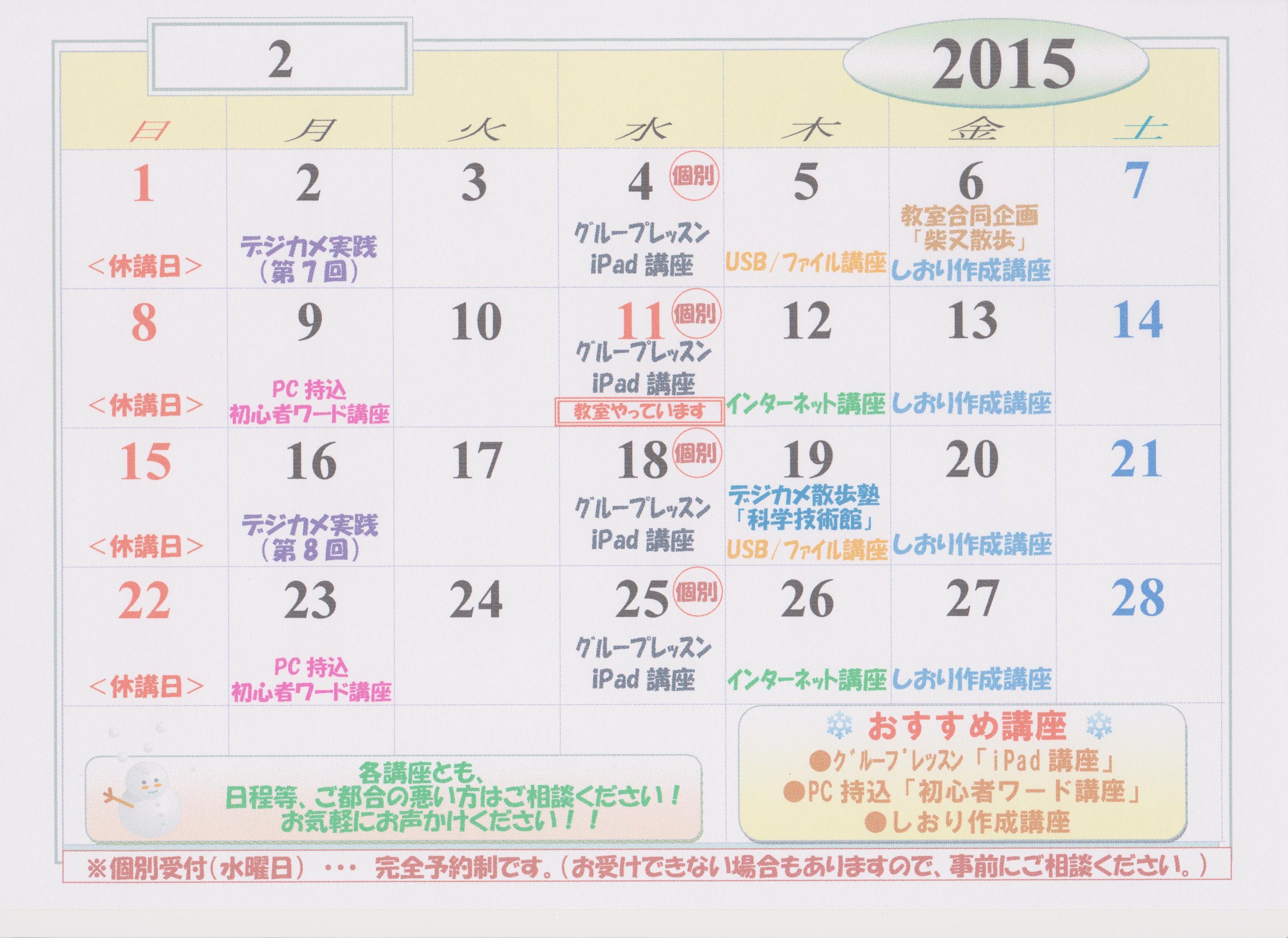 2月カレンダー 001
