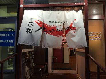 麺匠 赤松