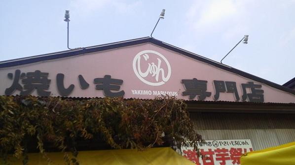 愛知県 (6)