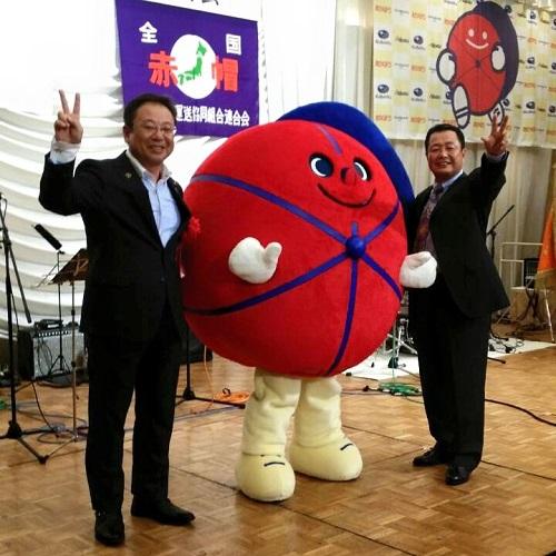 赤帽栃木県軽自動車運送協同組合≪創立35周年記念祝賀大会≫!②