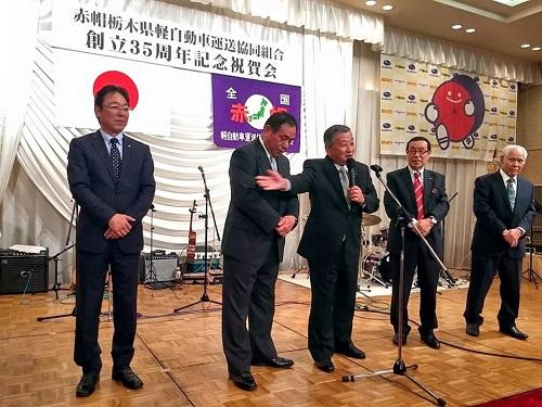 赤帽栃木県軽自動車運送協同組合≪創立35周年記念祝賀大会≫!③