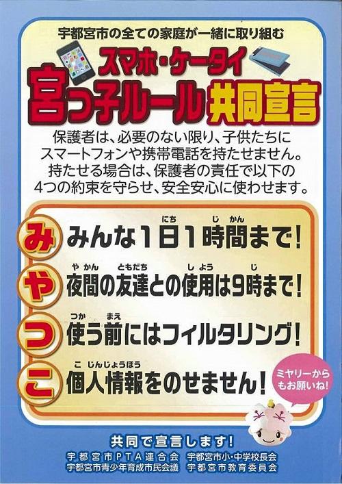 宇都宮市P連≪常置委員会・第1回リーダー研修会≫!②