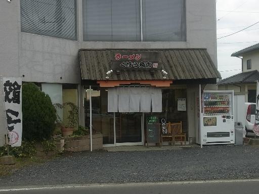 くぼう商店
