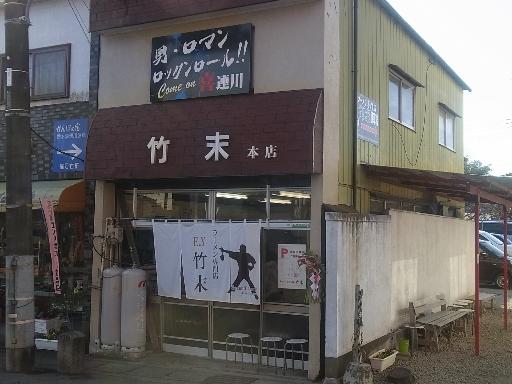 E.Y竹末
