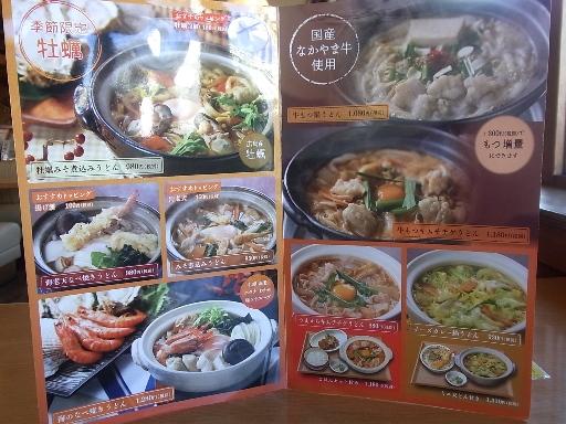 季節限定鍋メニュー
