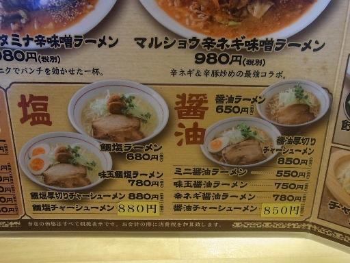 塩・醬油メニュー