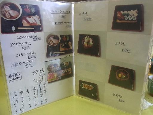 寿司セットメニュー