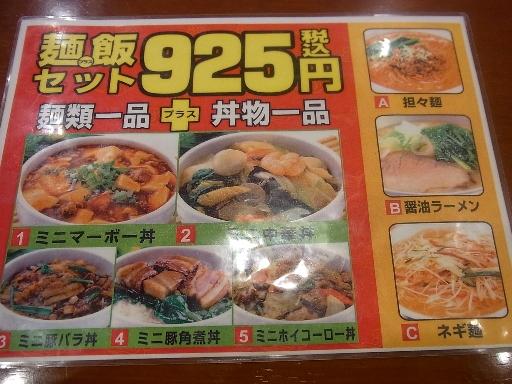ミニ丼物+麺類メニュー