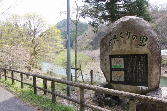 かたくりの里の石碑