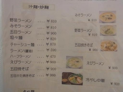 ランチの麺メニュー