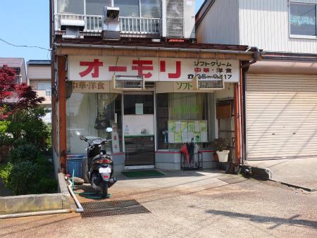 オーモリ東本町店