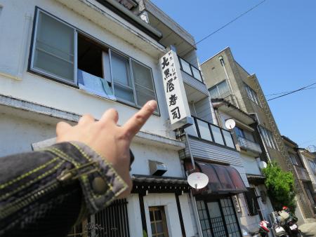 大黒屋寿司店
