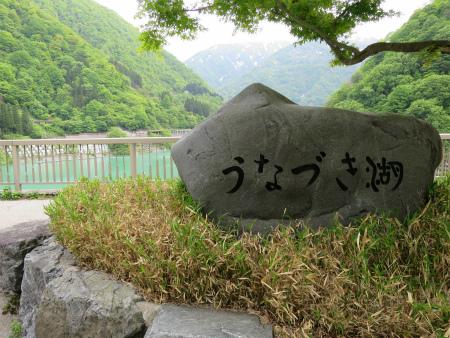 うなづき湖