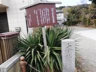 疋田本陣跡