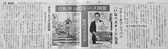 20150219_中日新聞UCI紹介(ブログ用)