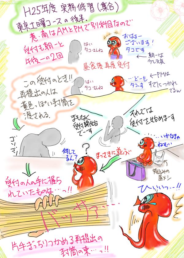 jitumusyusyu syuugou 02