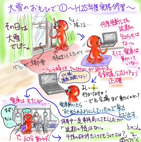 ooyuki omoide 01