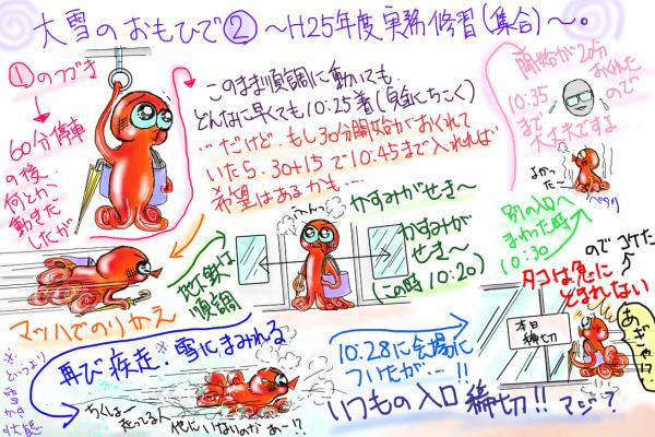ooyuki omoide 02