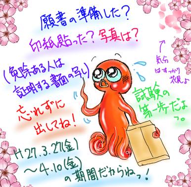 H27ganyo jyunbi