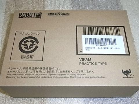 ロボット魂 バイファム1