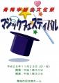 青梅文化祭