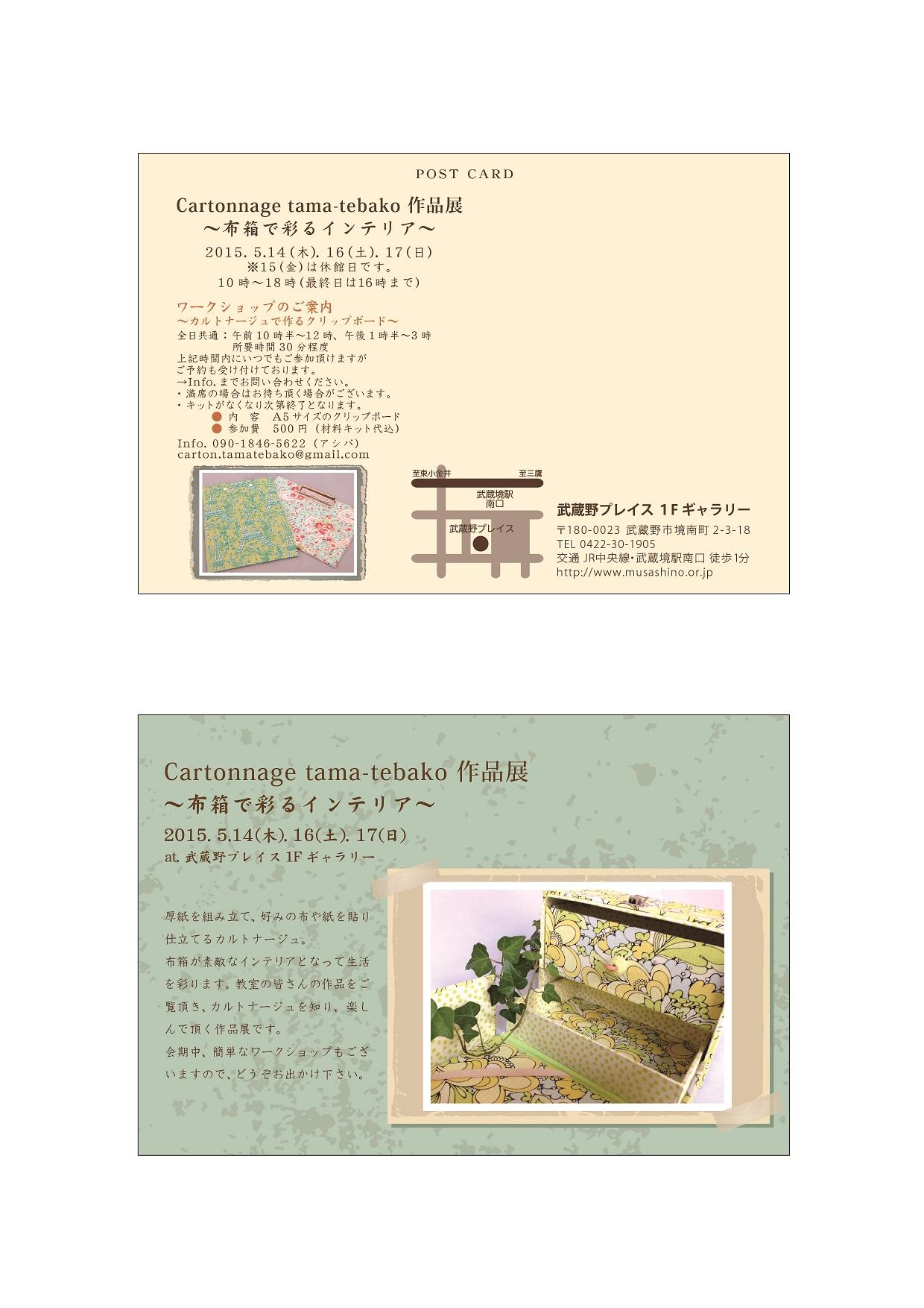 DM - コピー