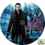 誘拐の掟 ~ A WALK AMONG THE TOMBSTONES ~