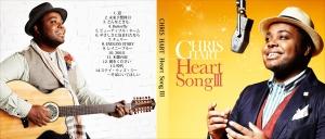 クリス・ハート ~ Heart SongⅢ ~