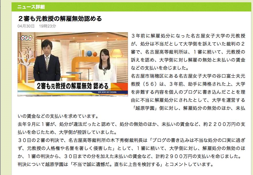 二審NHKニュース