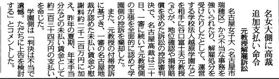 中日新聞(2015/05/01)