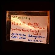 shinobu2015022702.png