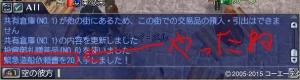 2015_6_27 造船紙