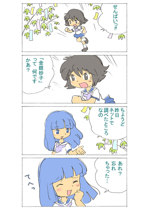 Tanabata202.jpg