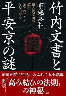 竹内文書カバー