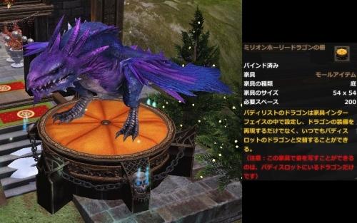 DragonsProphet_20150301_091941.jpg