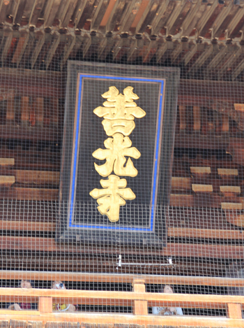 善光寺2014-7