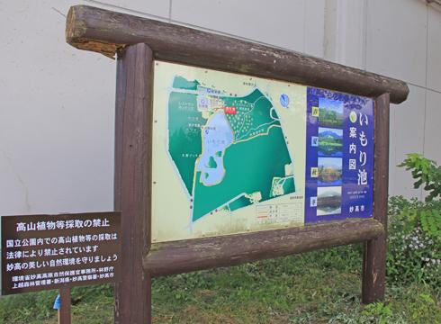 妙高山といもり池-2