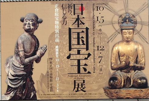 日本国宝展2014-1