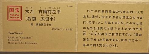 日本国宝展2014-12