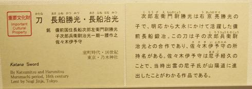 日本国宝展2014-14
