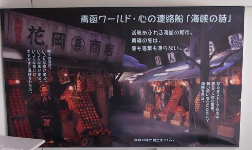 青函連絡船八甲田丸展示-4