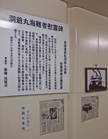 青函連絡船八甲田丸展示-10