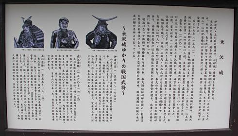 米沢上杉神社-6