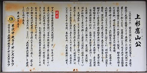 米沢上杉神社-9