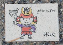 米沢上杉神社-13