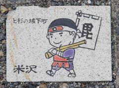 米沢上杉神社-14